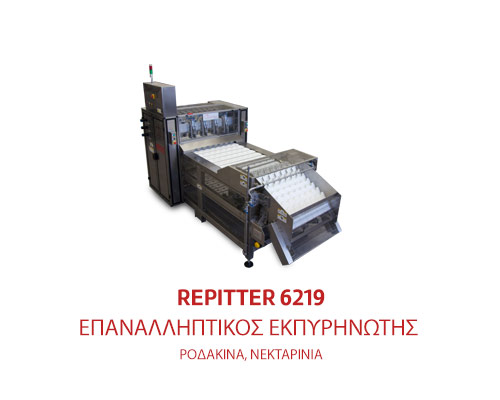 Repitter 6219
